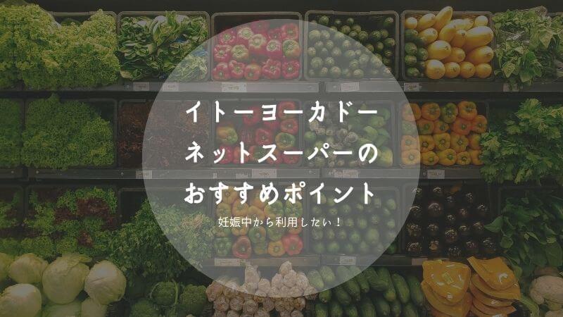 イトーヨーカドーネットスーパーの口コミ