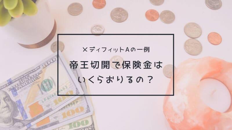 帝王切開で保険金はいくらおりるの?(メディケア生命・メディフィットAの一例)