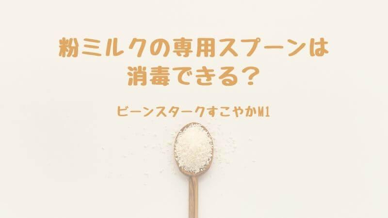 粉ミルク専用スプーンは消毒できる?