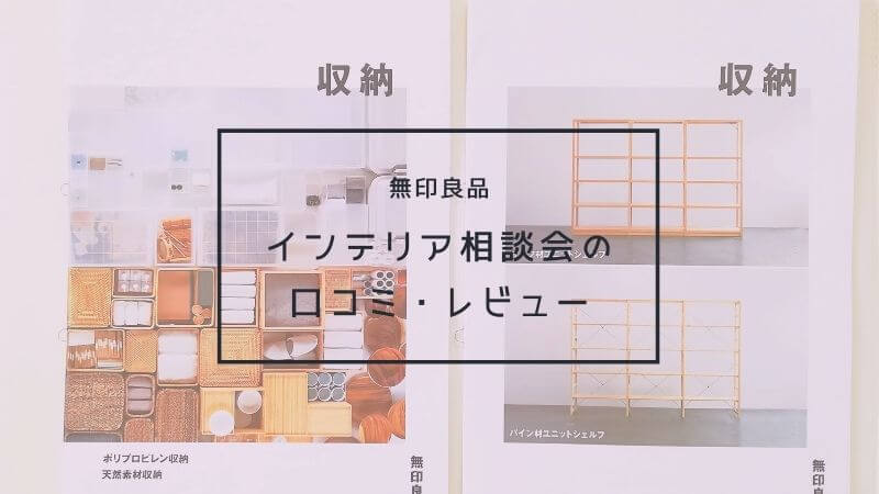 無印インテリア相談会の口コミ・レビュー