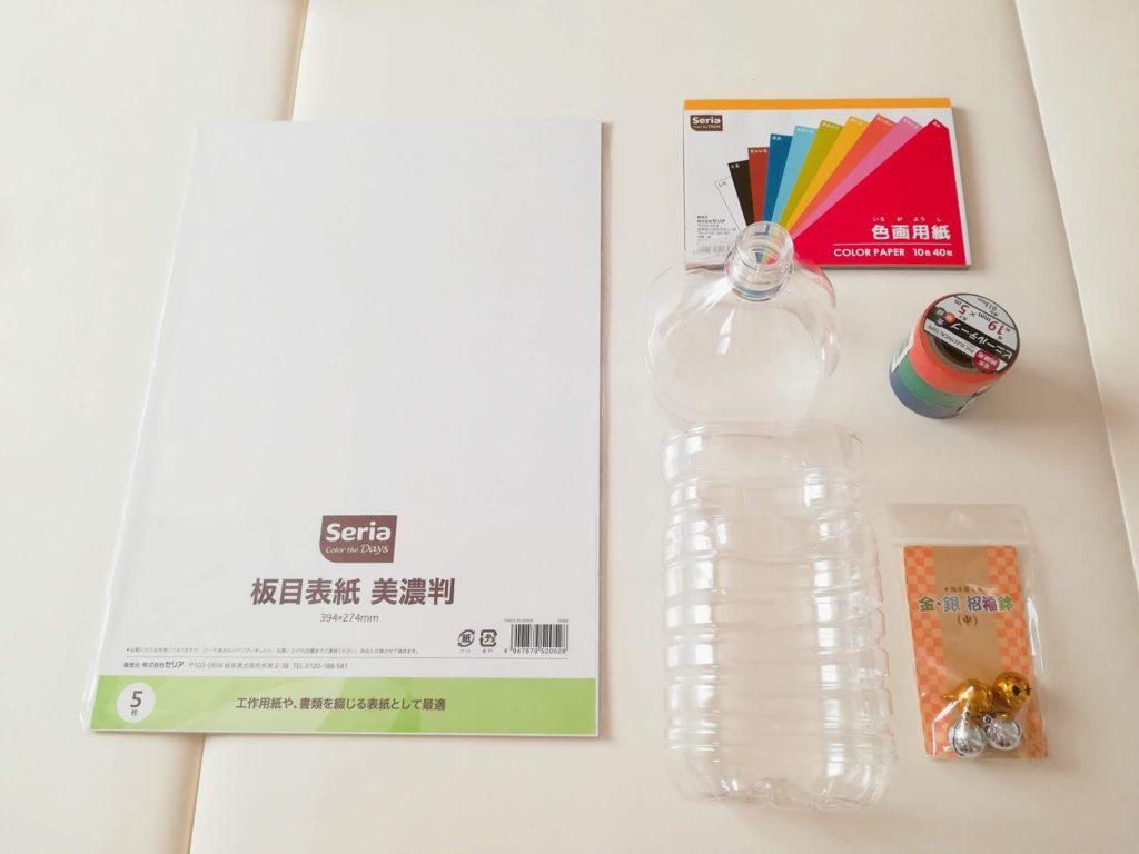 ペットボトルを用いた鈴落としの材料となる、厚紙、色画用紙、ビニールテープ、ペットボトル、鈴
