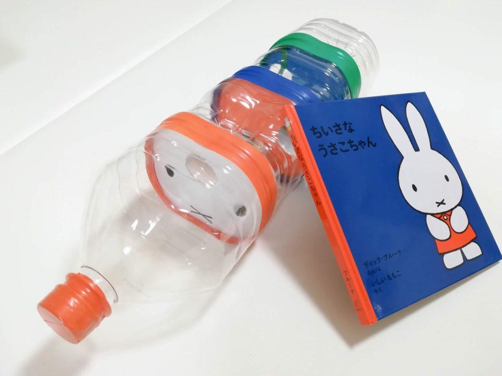 ペットボトルで手作りできる「ミッフィーの鈴落とし」おもちゃ