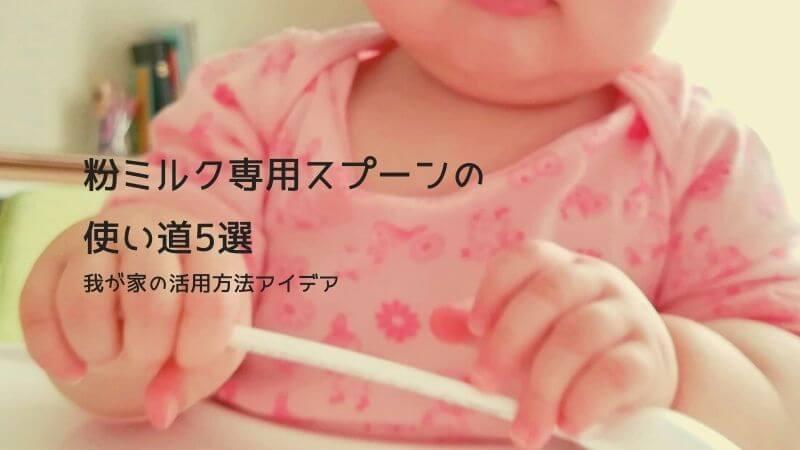 粉ミルク専用スプーンの活用方法アイデア