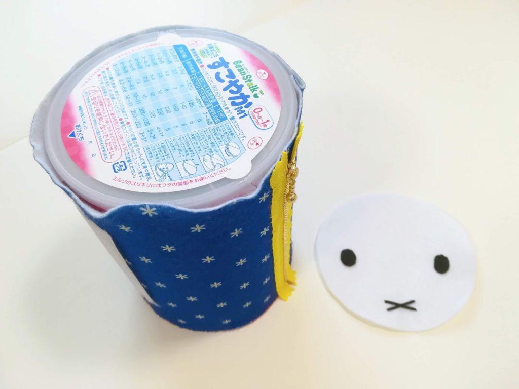 ミルクの空き缶にかぶせた筒状に縫い合わせたフェルト
