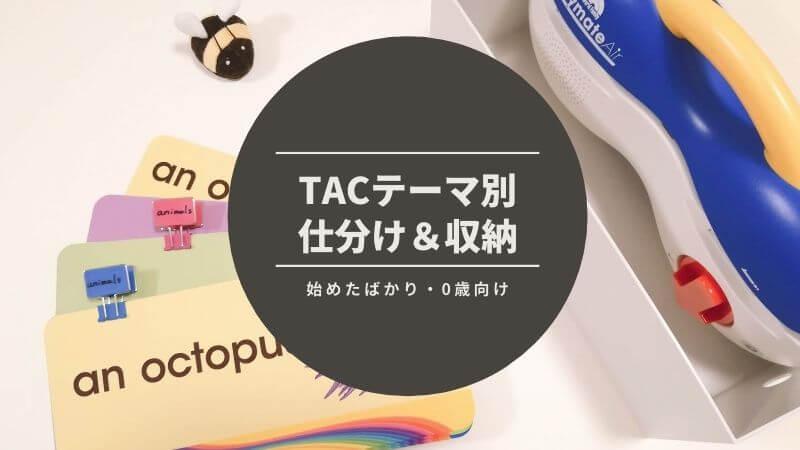 TACの仕分け&収納方法0歳向け