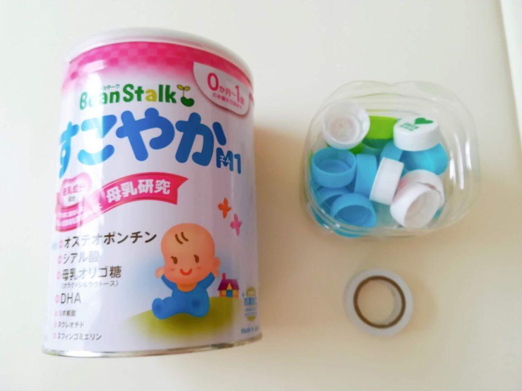 ポットん落としの材料となるミルク缶とペットボトルのフタとビニールテープ