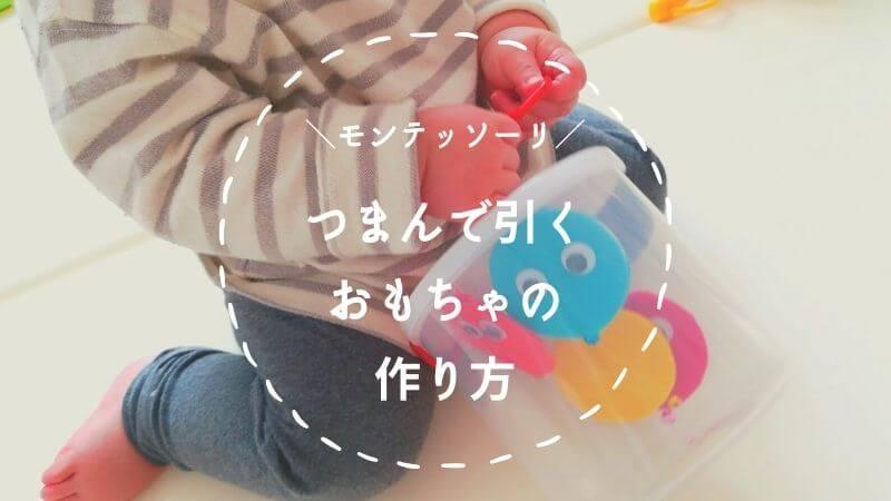 モンテッソーリ風、つまんで引く赤ちゃんの手作りおもちゃ