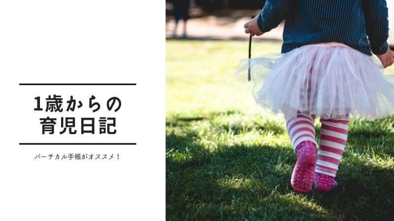 1歳からの育児日記・ダイアリーのおすすめ