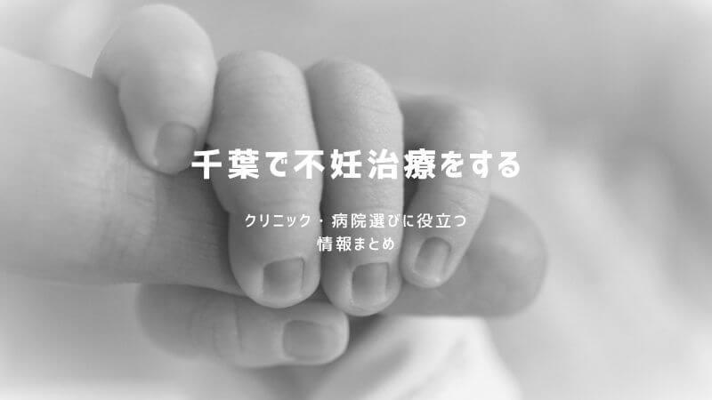 千葉で不妊治療を受けられる病院・クリニック比較
