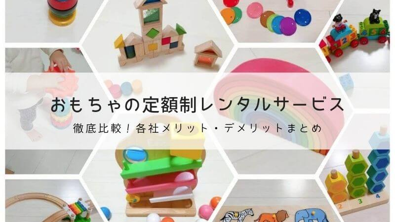 おもちゃの定額制レンタル(おもちゃのサブスク)のおすすめランキング・比較・メリット・デメリットまとめ