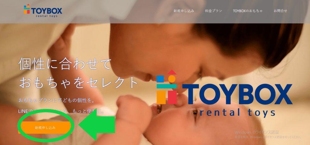 サブスクリプション型おもちゃレンタルサービス「TOYBOX(トイボックス)」への申し込み方法