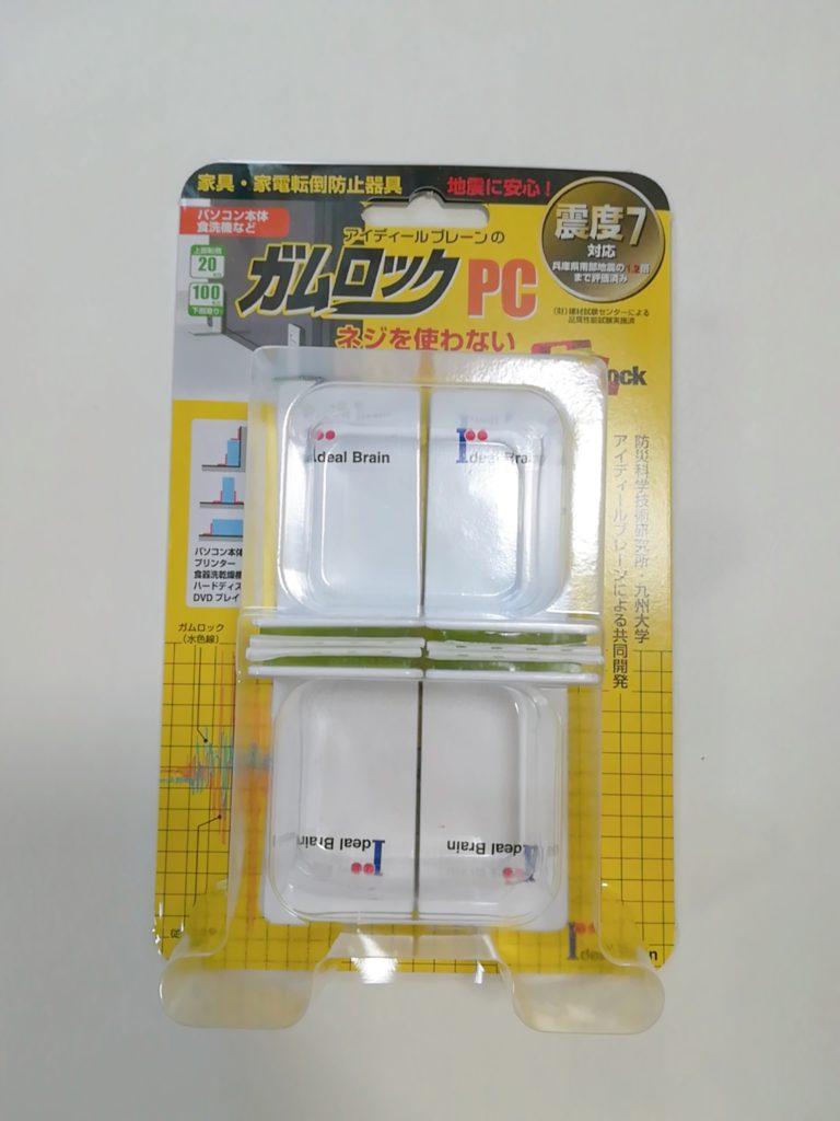 食洗機の耐震対策に用いるガムロックPC