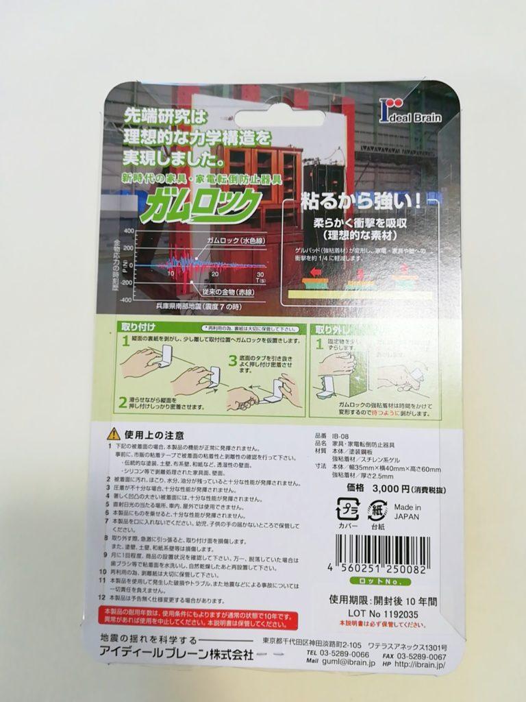 食洗機の耐震対策に用いるガムロックPCのパッケージ裏