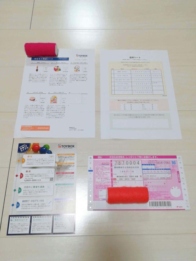 サブスクリプション型おもちゃレンタルサービス「TOYBOX(トイボックス)」から届いたおもちゃ・知育玩具以外の書類