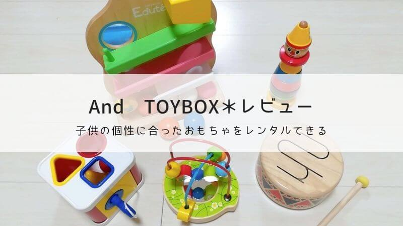 定額制おもちゃレンタル(サブスク)TOYBOXの口コミ・評判