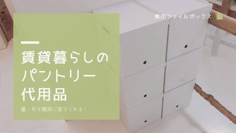 無印ファイルボックスを使ったパントリー代用品