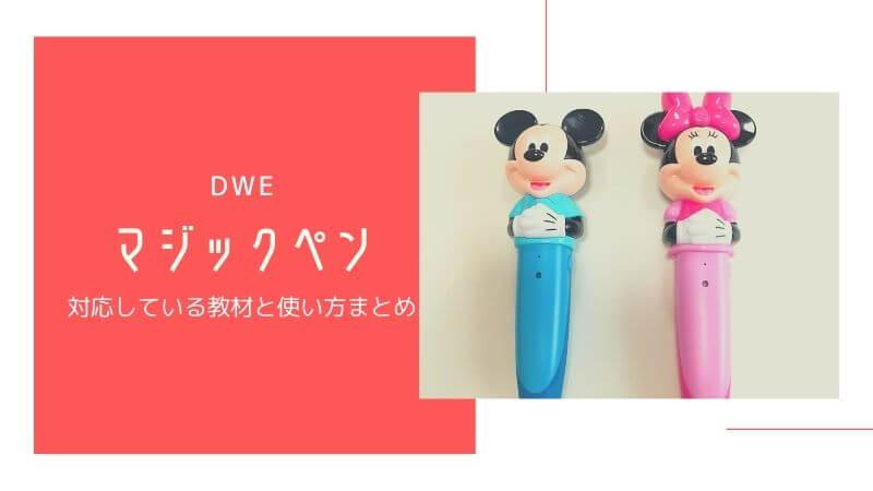DWEマジックペンが対応する教材