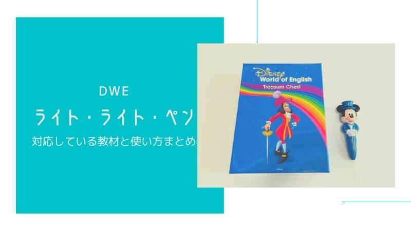 DWEライト・ライト・ペンが対応する教材