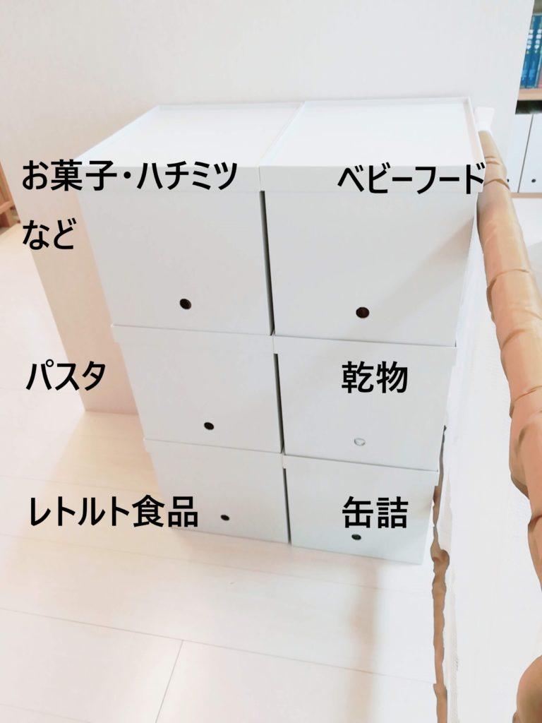 無印良品のファイルボックスを使ったパントリー