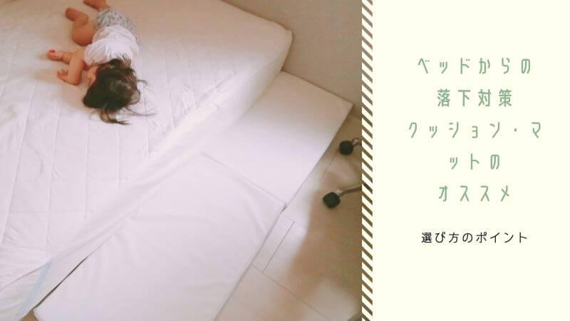 赤ちゃんのベッドからの転落(落下)対策に使えるおすすめクッションランキング