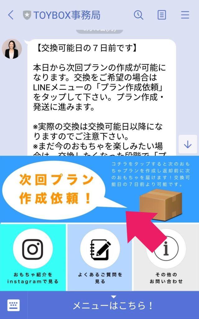 おもちゃのサブスクリプション型レンタルサービス「TOYBOX」とのやりとりLINE画面