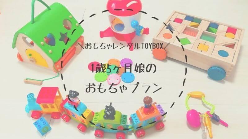 おもちゃレンタルTOYBOXの口コミ・評判(1歳5ヶ月)
