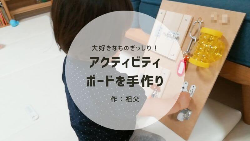 アクティビティボードの作り方