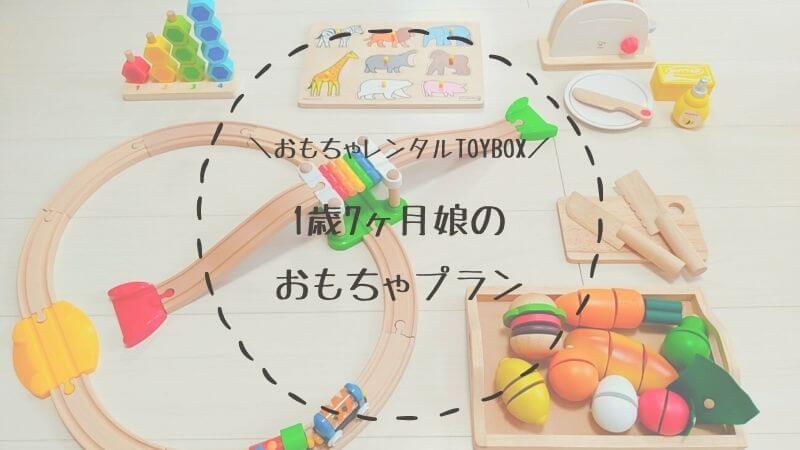 おもちゃレンタルTOYBOXの口コミ・評判(1歳7ヶ月)