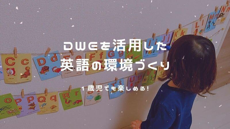 DWEを用いた英語の環境作り(マジックペン、TACの活用法)
