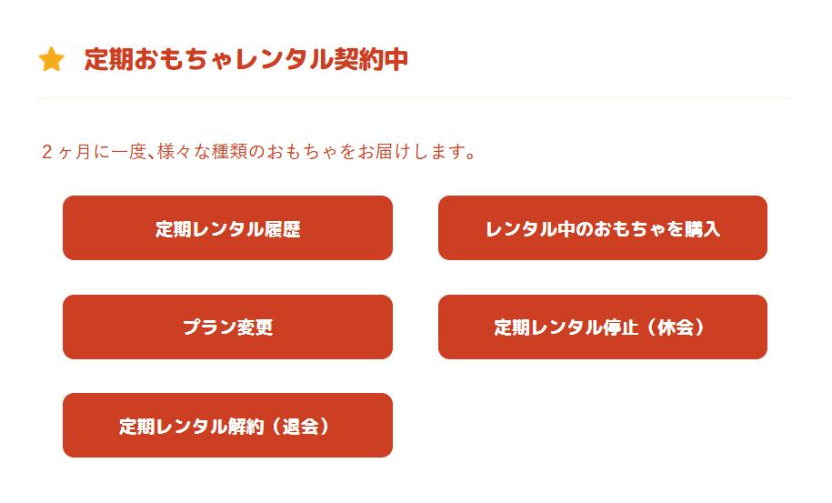 定額制おもちゃレンタルサービス(サブスク)IKUPLE(イクプル)の解約方法