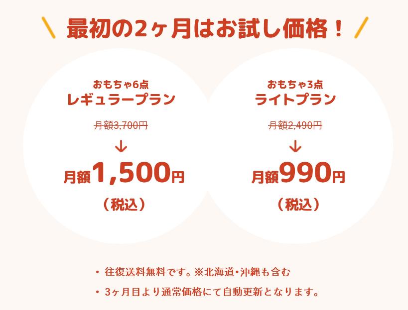 定額制おもちゃレンタルサービス(サブスク)IKUPLE(イクプル)は現在お試しキャンペーン中