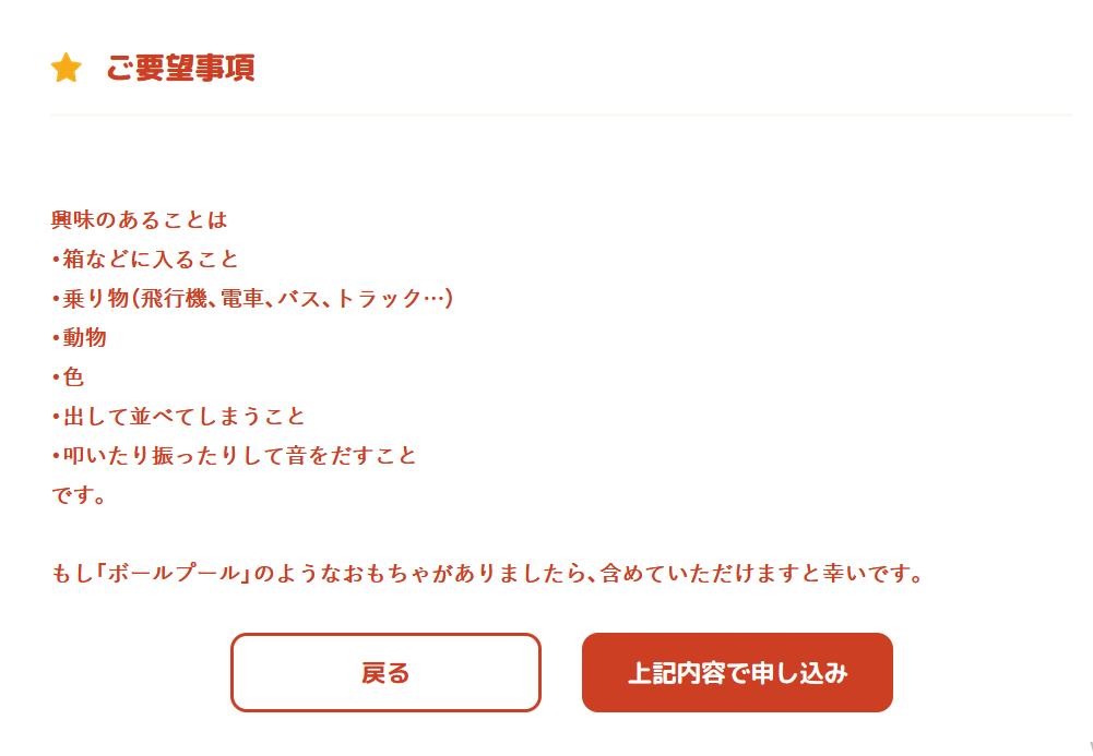 定額制おもちゃレンタルサービス(サブスク)IKUPLE(イクプル)に申し込み時に登録するご要望事項