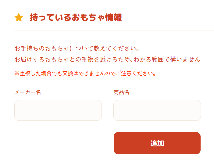 IKUPLE(イクプル)に申し込み時に登録する持っているおもちゃ情報