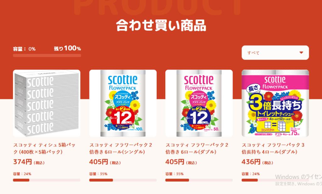 定額制おもちゃレンタルサービス(サブスク)IKUPLE(イクプル)で購入できる日用品
