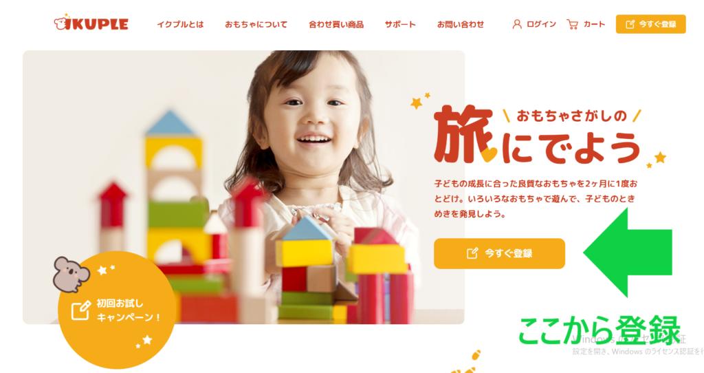定額制おもちゃレンタルサービス(サブスク)IKUPLE(イクプル)への申し込み方法