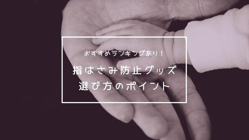 ドアへの指はさみ防止グッズのおすすめランキング