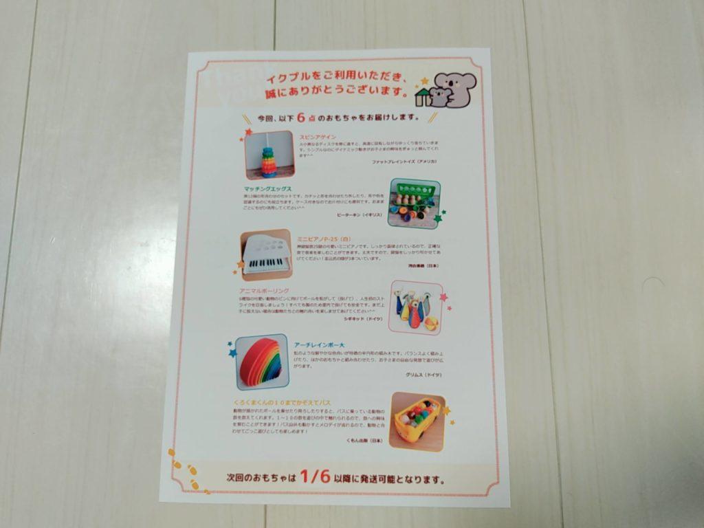 定額制おもちゃレンタルサービス(サブスク)IKUPLE(イクプル)でおもちゃと一緒に届いた書類