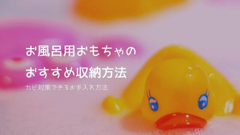 お風呂用おもちゃのおすすめ収納方法とカビ対策