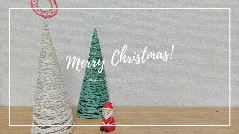 毛糸のクリスマスツリーの作り方