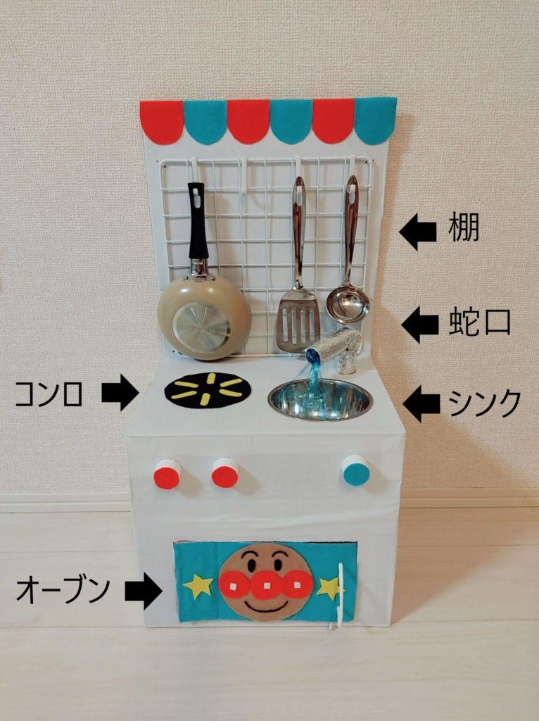100均の材料で手作りできる段ボールキッチンの作り方