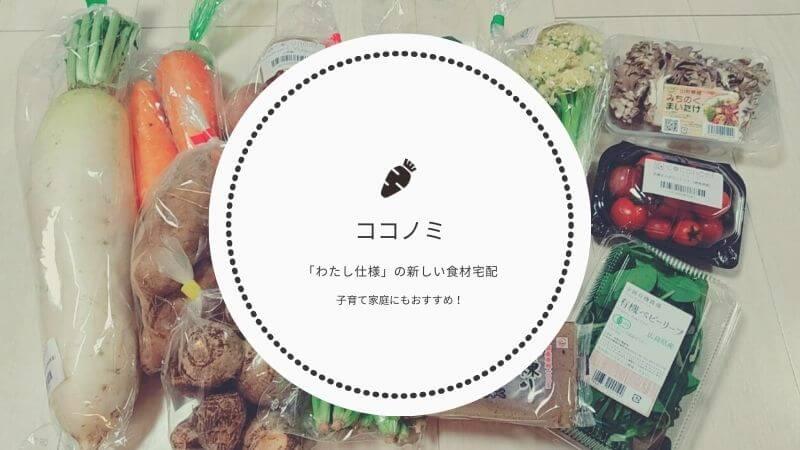 食材宅配「ココノミ」を利用した感想・レビュー・評判まとめ