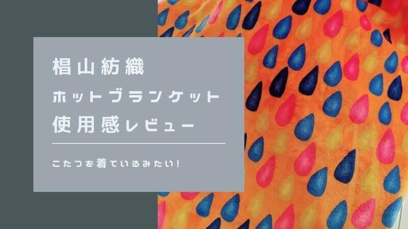 椙山紡織(スギボー)ホットブランケットワイド口コミ・使用感レビュー