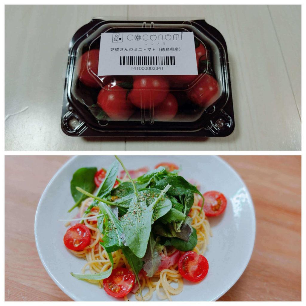 食材宅配「ココノミ」初回限定特別セットで注文したミニトマトの口コミ・評判・レビュー