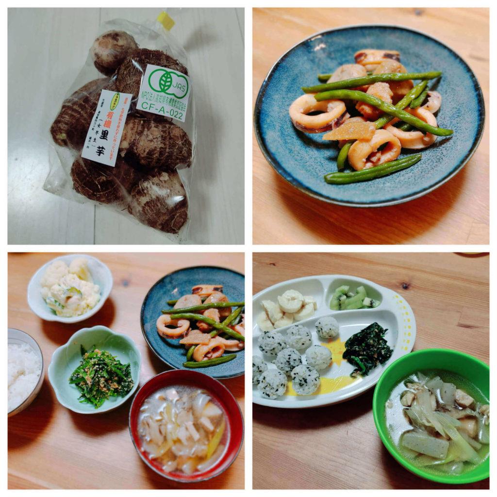 食材宅配「ココノミ」初回限定特別セットで注文した里芋の口コミ・評判・レビュー