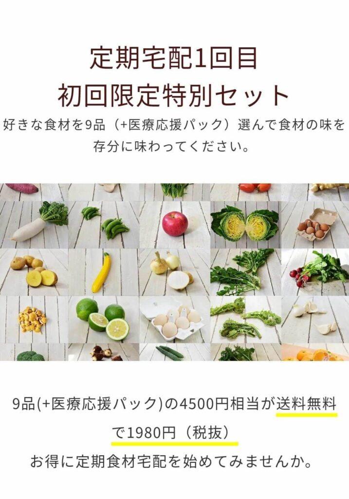 食材宅配「ココノミ」初回限定特別セットも注文・申し込み方法