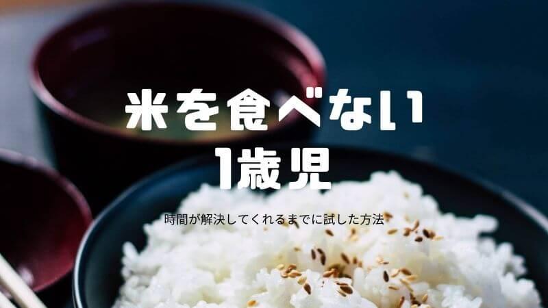 米を食べない1歳児の対策・レシピアイデア