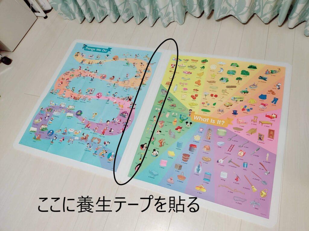 DWEシング・アロング絵辞書ポスターを有効活用するための内職方法