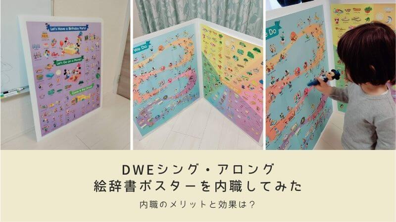 DWEシングアロングポスターの内職・活用方法