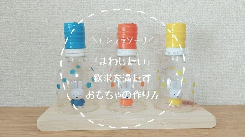 モンテッソーリ「フタを開閉するおもちゃ」の作り方