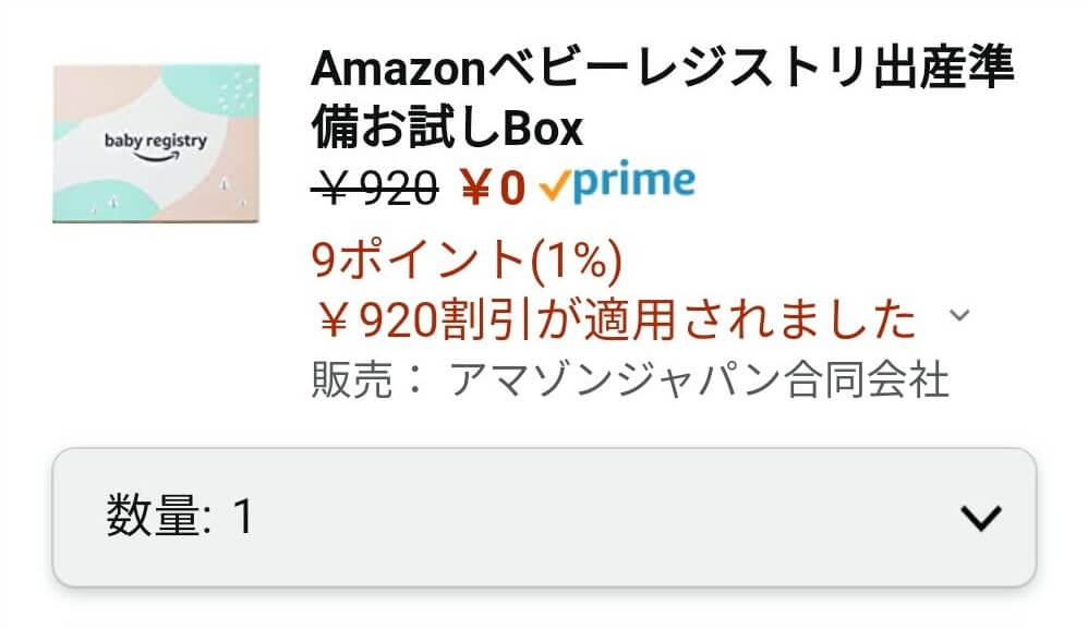 amazonベビーレジストリ特典「出産準備お試しBox」購入方法